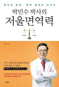 박민수 박사의 저울면역력