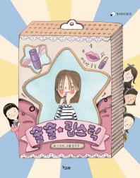 술술 립스틱(책고래아이들 8)