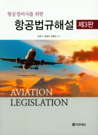 항공법규해설(항공정비사를 위한)(3판)