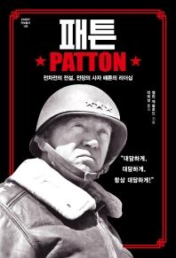 패튼(PATTON)(KODEF 안보총서 105)