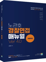 노관호 경찰면접 매뉴얼 Ver 4.0 : 개별면접