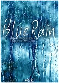 블루 레인 (Blue Rain) (무삭제판)