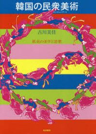 韓國の民衆美術(ミンジュン.ア-ト) 抵抗の美學と思想