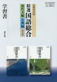 筑摩版355.6精選國語總合現文編.古典