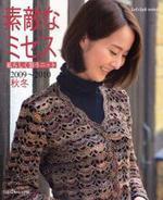 素敵なミセス 2009-2010 秋冬