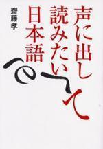 聲に出して讀みたい日本語