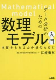 デ-タ分析のための數理モデル入門 本質をとらえた分析のために