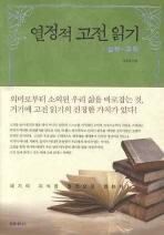 열정적 고전 읽기: 철학 과학