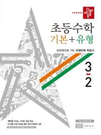 초등 수학 3-2 기본+유형(2020)(디딤돌)