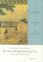 고문진보 전집(제2판) // 2011년 2판 6쇄