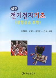 전기전자기초(실전)(반양장)