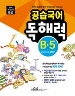 공습국어 독해력 B-5(권장학년 3 4학년)