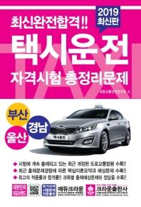 택시운전 자격시험 총정리문제(부산 울산 경남)(2019)(8절)(최신완전합격)(택시운전 2814)