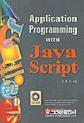 APPLICATION PROGRAMMING WITH JAVA SCRIPT(S/W포함)