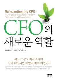 CFO의 새로운 역할(양장본 HardCover)
