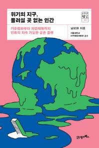 위기의 지구, 물러설 곳 없는 인간(서가명강 11)