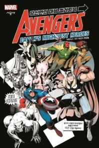 당신만의 마블 컬러링북 어벤저스: 지구 최강의 영웅들