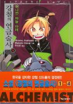 강철의 연금술사. 4(소설)(소설)(익스트림 노벨(Extreme Novel))