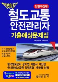 철도교통안전관리자 기출예상문제집(합격의 답)(전면개정판 3판)