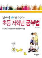 초등 저학년 공부법