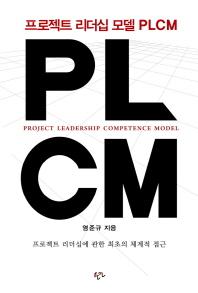 PLCM 프로젝트 리더십 모델