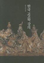 한국 고고학 강의(양장본 HardCover)