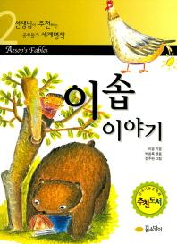 이솝 이야기(재판)(선생님이 추천하는 공부돕기 세계명작 2)