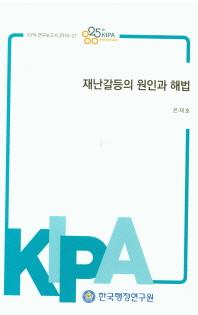 재난갈등의 원인과 해법(KIPA 연구보고서 2016-27)