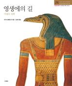 영생에의 길: 이집트 신화