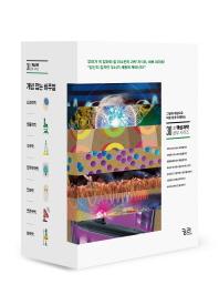 개념 잡는 비주얼 과학책 세트(그림과 개념으로 여유 있게 이해하는)(30초 핵심과학 공부 시리즈)(전7권)