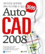 AUTO CAD 2008 (3699)(36시간만 공부하면 99 마스터할수 있는)(CD1장포함)