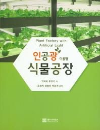 인공광 이용형 식물공장