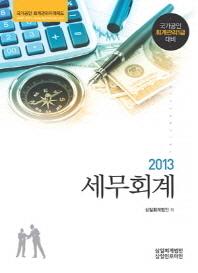 세무회계(회계관리 1급대비)(2013)