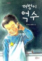 꺼벙이 억수(좋은책어린이 저학년문고 1)