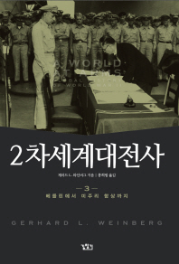 2차세계대전사. 3