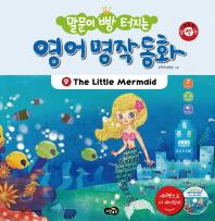 ���� ���� ��ȭ. 9: The Little Mermaid(������ �� ������)(CD1������)(���庻 HardCover)