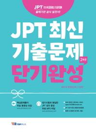 JPT 최신 기출문제 단기완성(2회분)