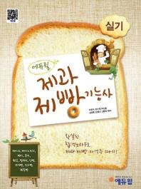 제과제빵기능사 실기(2015)(에듀윌)