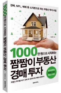 1000만원으로 시작하는 짬짬이 부동산 경매 투자