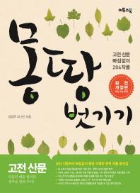 고등 고전 산문(2020)(몽땅 벗기기)(개정판)
