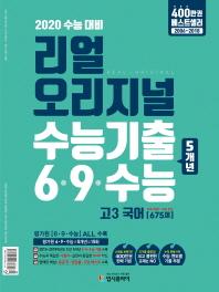 고등 국어 고3 수능기출 5개년 6 9 수능(675제)(2020)