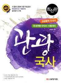관광국사(관광통역 안내사)(2012)(개정판)