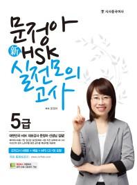 신 HSK 5급 실전모의고사(문정아)(CD1장포함)