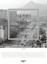 서울특별시 vs. 서울보통시