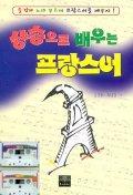 샹송으로 배우는 프랑스어(CD1장 포함)