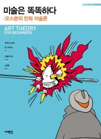 미술은 똑똑하다(카툰 클래식 13)