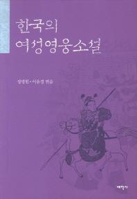 한국의 여성영웅소설(재판)
