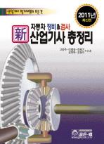 자동차정비&검사 산업기사 총정리