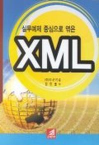 XML(실무예제 중심으로 엮은)(CD-ROM 1장 포함)