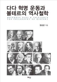 다다 혁명운동과 볼테르의 역사철학